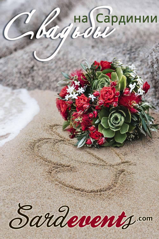 Свадьбы на самых красивых пляжах Сардинии