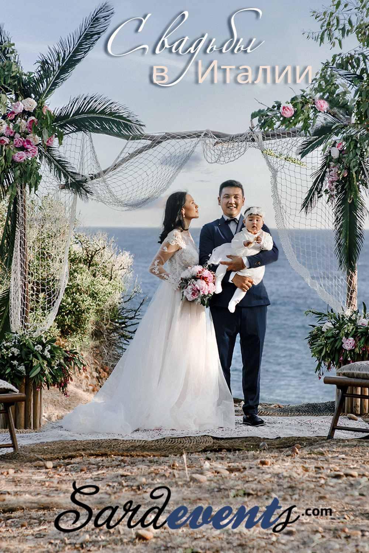 организация свадебных церемоний на пляже в Италии