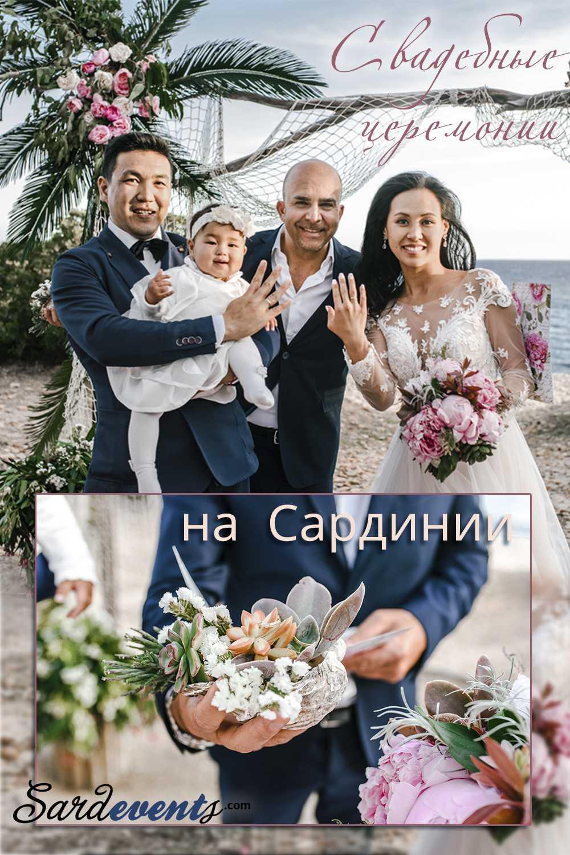 свадебная церемония в Италии на пляже