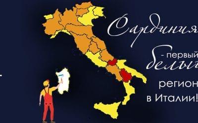 Сардиния: первый регион в белой зоне!