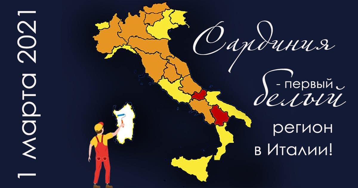 Хорошие новости о Сардинии. В марте Это первый регион в белой зоне