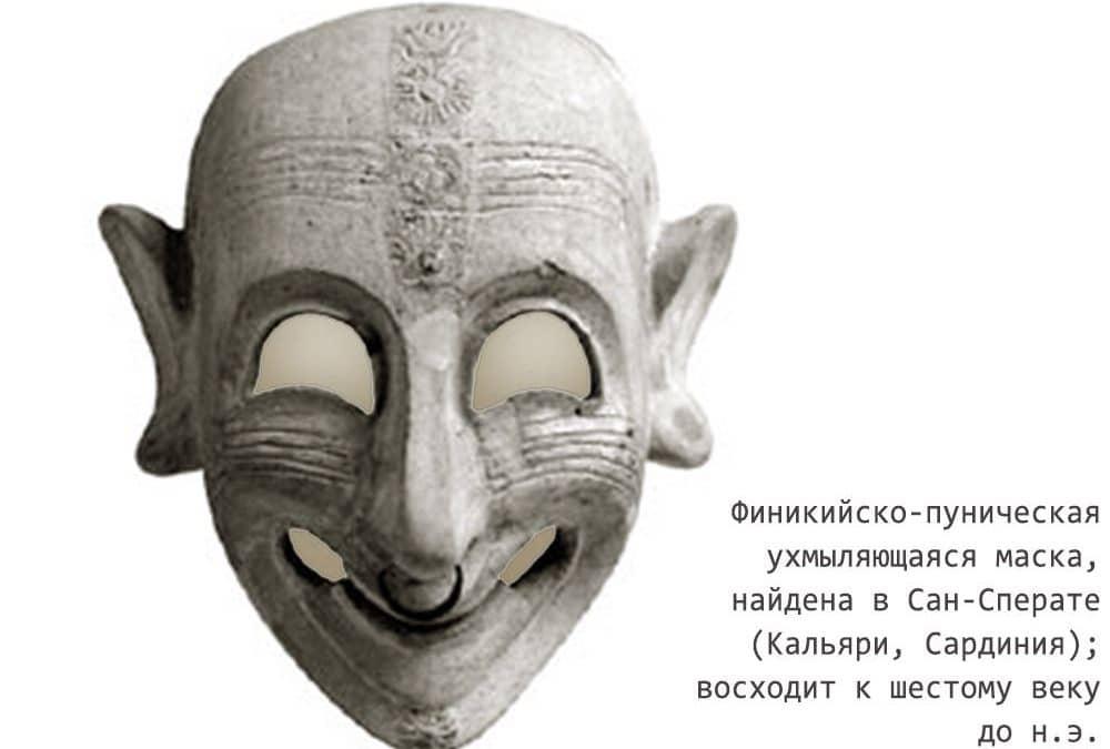 Сардонический смех или улыбка смерти